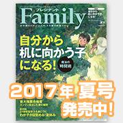プレジデントFamily最新号発売中